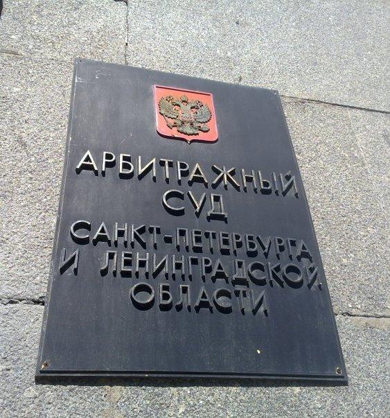 Арбитражный адвокат в СПб и ЛО